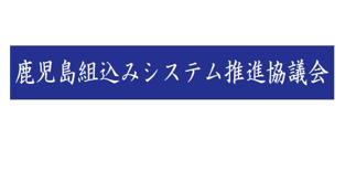 九州南  地区特別協力