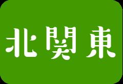 北関東地区