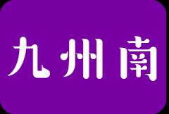 九州南地区