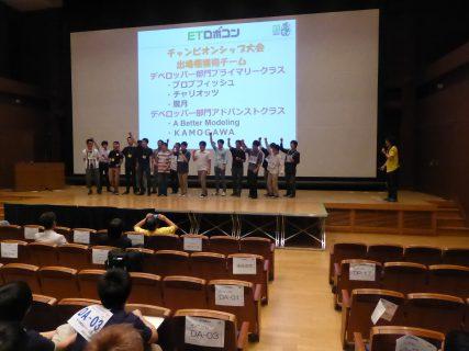 関西北陸合同地区大会