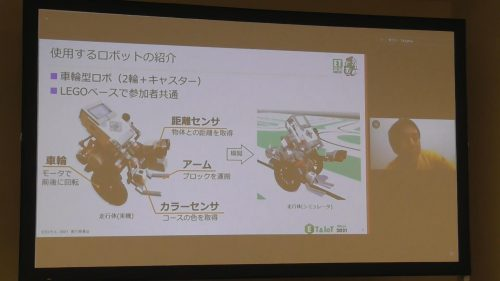 写真:セミナーセッション第二部のスライド「使用するロボットの紹介」